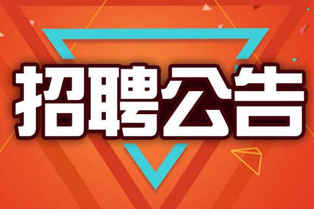 河北旅游局_河北机关+事业单位最新招聘来了 附职位表_新浪河北_新浪网