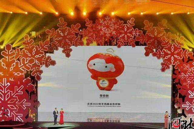 """北京2022年冬残奥会吉祥物""""雪容融""""正式发布"""