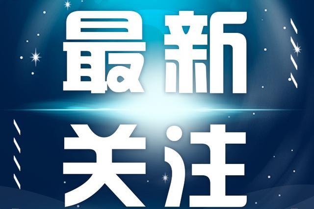 河北唐山市滦州市发生3.0级地震 震源深度11千米