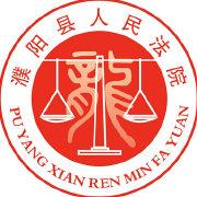 濮阳县法院