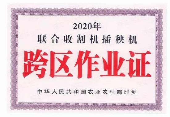 河南下發通知 2020年參加跨區機收會戰車輛免收通行費