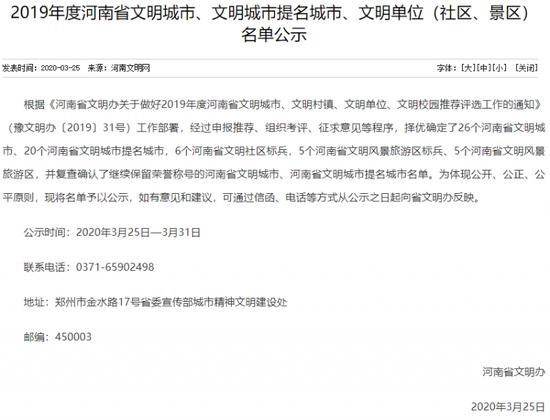 河南公示26個文明城市名單 你的家鄉上榜了嗎?