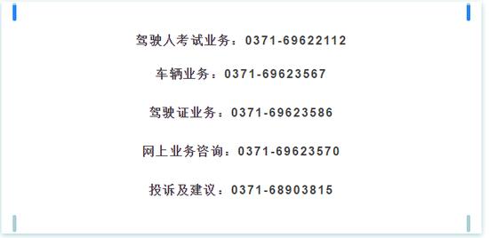 郑州机动车注册登记业务14日恢复办理
