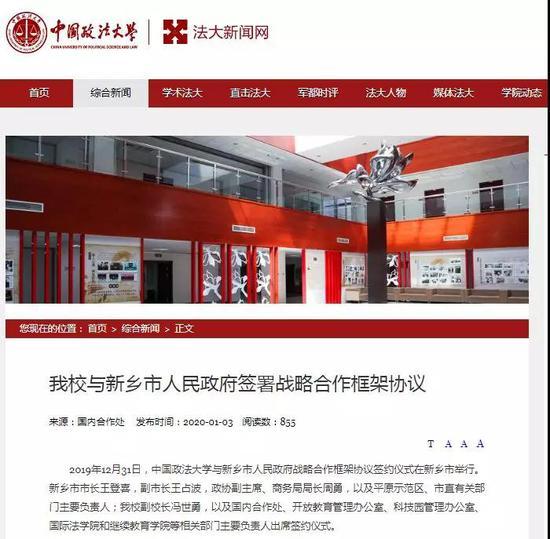 新鄉市與中國政法大學簽署戰略合