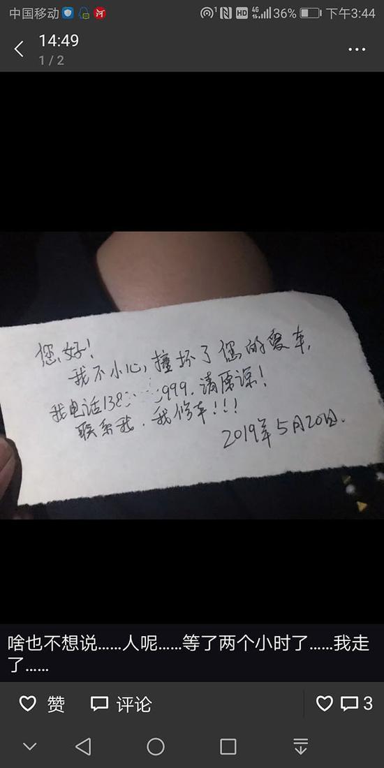 点赞!郑州女子撞上宝马x6 苦等2小时后留下纸条