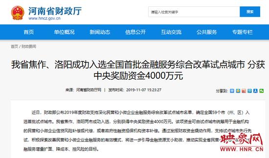 """河南两地入选""""国字号""""榜单,分别获得中央奖励资金4000万元"""