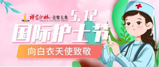 《禅宗少林·音乐大典》为医护人员及家属送福利
