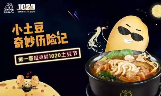 首届姐弟俩1020土豆节郑州举行   引爆潮流时尚场