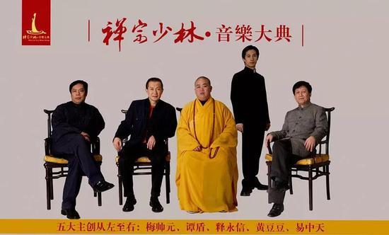 2月12日,《禅宗少林·音乐大典》开工啦!