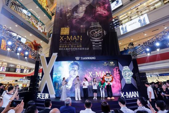 明道和天王表X-MAN系列的七夕之约