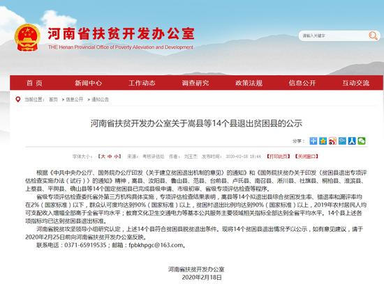 河南嵩县、汝阳县、鲁山县等14个县拟退出贫困县 看有你家乡没