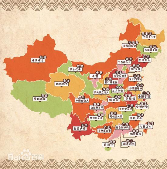 """中国趣味""""偏见""""地图出炉 河南成""""东方神起"""""""