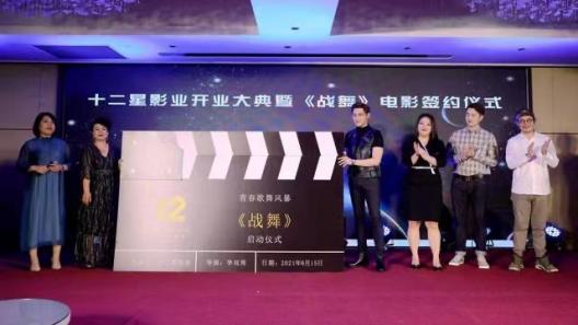 北京十二星影业成立暨电影《战舞》开拍,开启人生的BATTLE