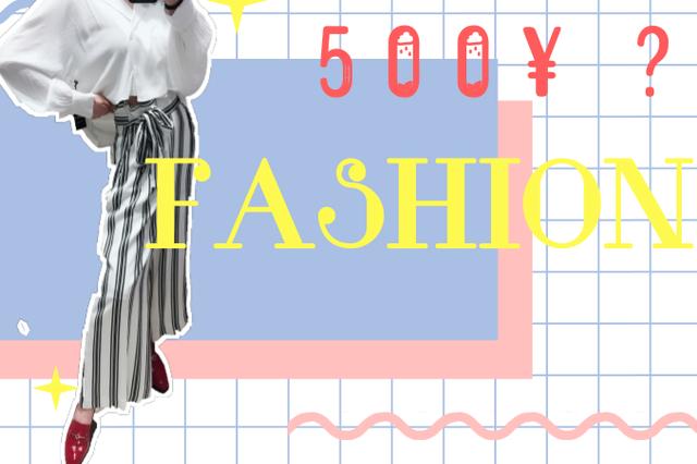 潮妹一天走了50000步找到了在郑州500元穿出大牌高级感的秘密