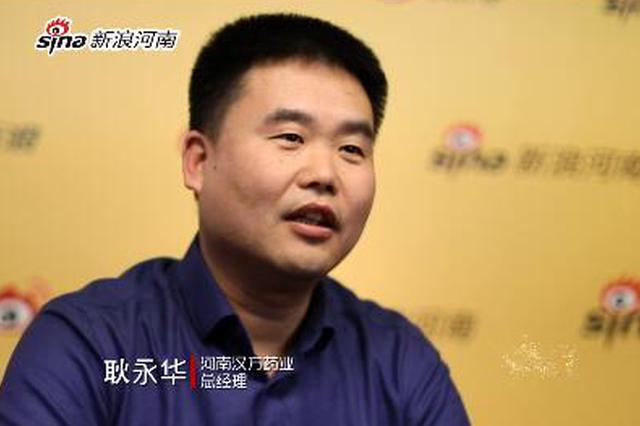 河南好品牌-专访河南汉方药业总经理耿永华