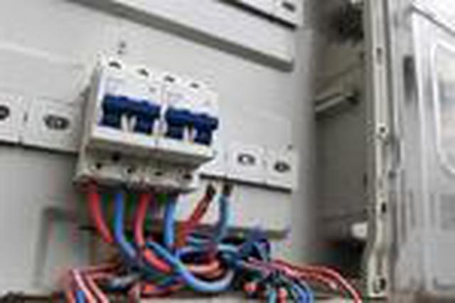 河南降低一般工商业电价和清理规范电网及电价收费