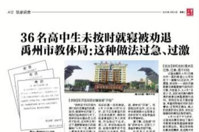 河南一高中学生未按时就寝被劝退后续:学校认错