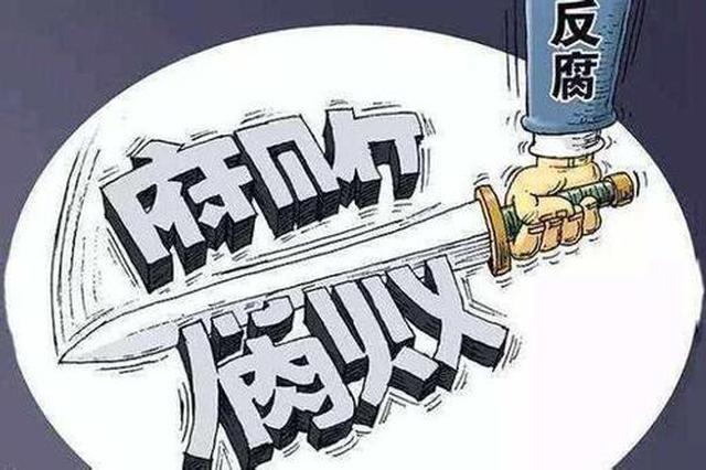 河南纪委监察委曝光腐败问题案例 村支书违规收保证金