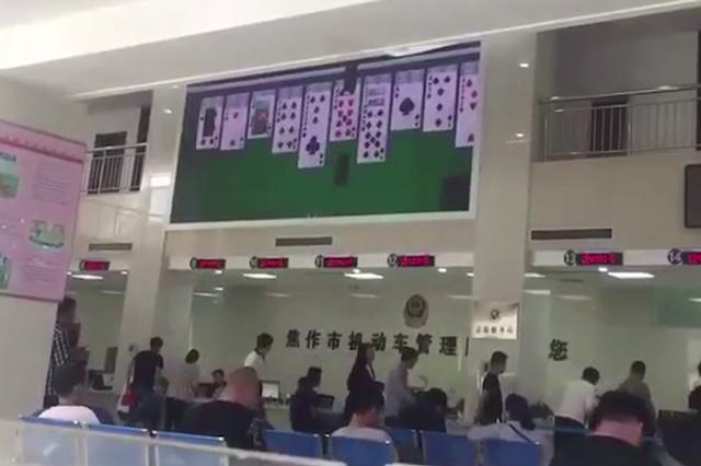 焦作车管所工作人员上班玩牌被大厅屏幕直播 3人停职