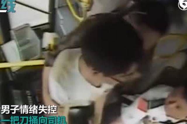 河南小伙坐过站刀捅伤公交司机