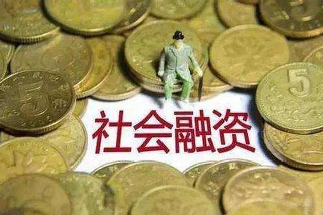 河南前4月社会融资规模增量4904.5亿 同比多2031.4亿