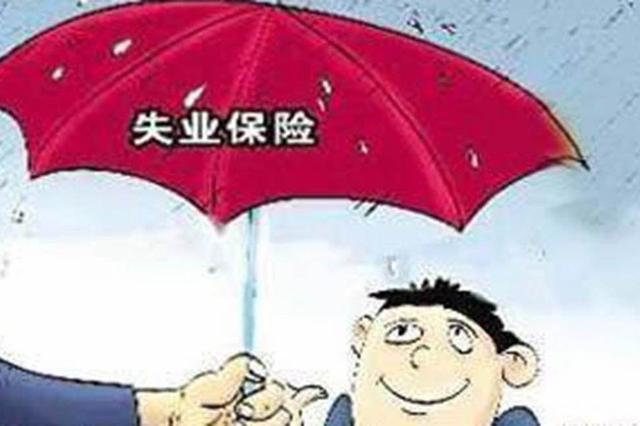 河南今年将发放失业保险稳岗补贴20亿元 惠及1万户企业