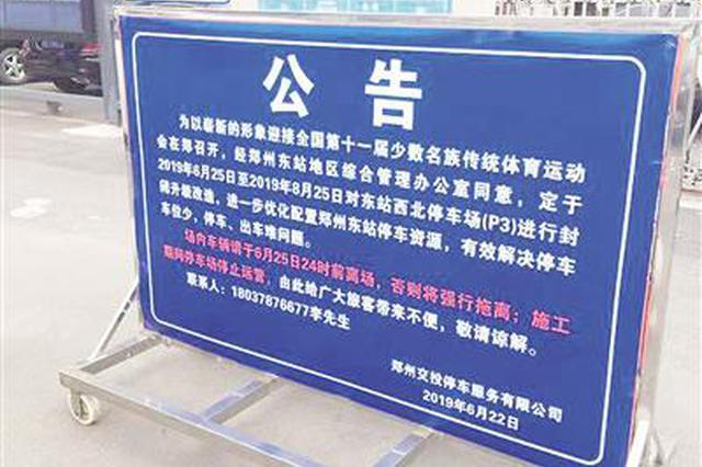 郑州东站西北停车场改造 站房北侧增加1000个临时车位