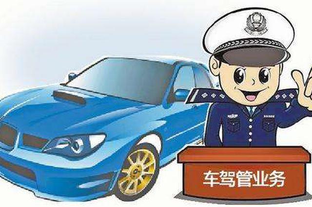 好消息!9项车驾管新增业务入驻郑州市政务服务大厅