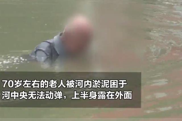 濮阳老人被困河中央 消防员淤泥中艰难前行将其救出