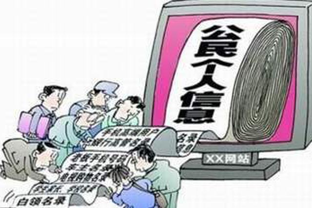 河南卫辉警方打掉一倒卖个人信息犯罪团伙