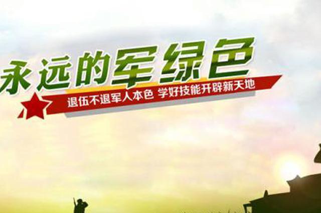 河南出台十二条优待政策 助退役军人就业创业
