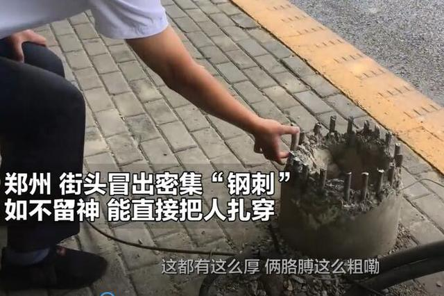 """郑州街头冒出密集""""钢刺"""" 不留神能直?#24433;?#20154;扎穿"""