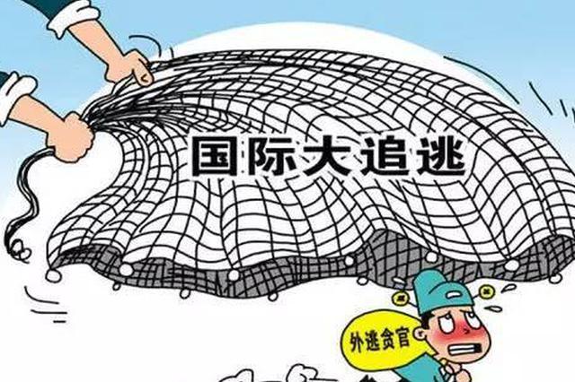 外逃贪官生活:沁阳官员侵吞公款潜逃 被逼荷枪实弹巡山