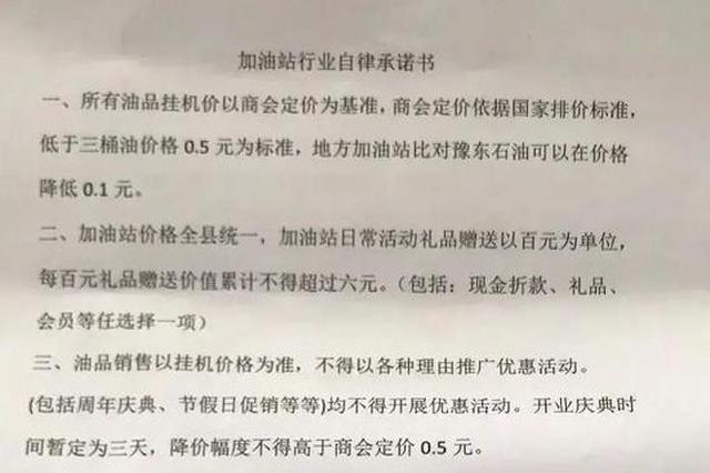 """虞城""""加油站行业自律承诺书""""曝光""""石油协会变涨价协会""""?"""