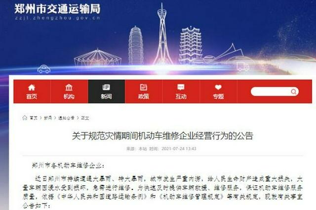 郑州发文严禁机动车维修企业以次充好!