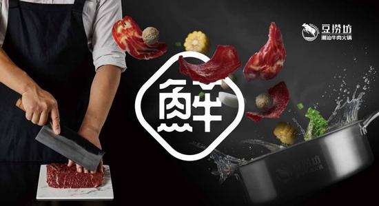 潮牛火锅黑马再放大招,豆捞坊洛阳首家直营店29号开业!