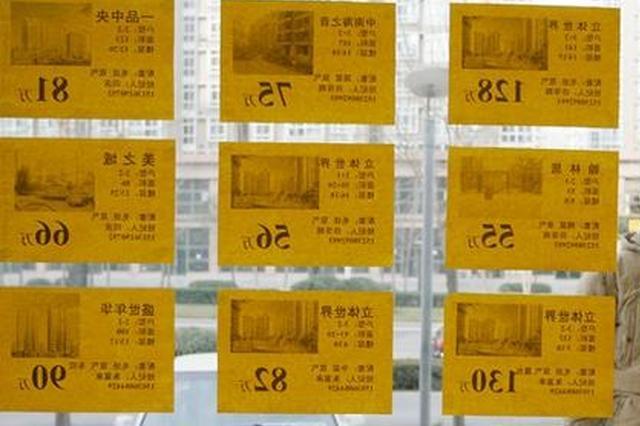 产中介_郑州专项检查房地产中介市场这些产中介被通报批评_新浪河南