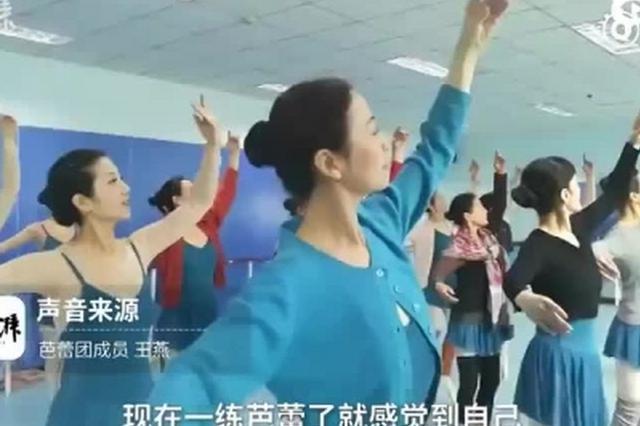 60岁垫脚尖:郑州芭蕾奶奶们圆芳华梦