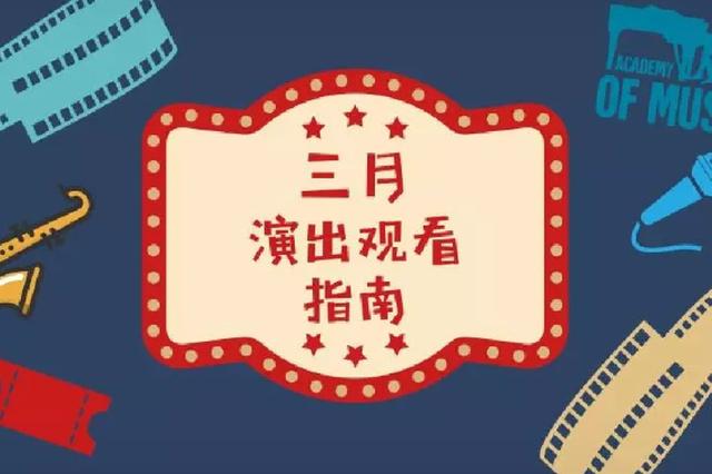 3月郑州必看演出清单!致敬情怀,暖心民谣,摇滚,不插电!