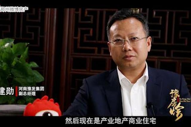 豫房烩第六期-专访豫发集团副总经理王建勋