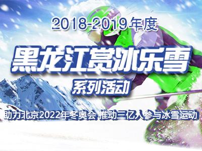 """黑龙江""""赏冰乐雪""""系列活动设置了4大版块100项活动内容。"""