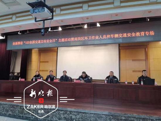 学会自我保护 哈尔滨210余名环卫工上安全作业课