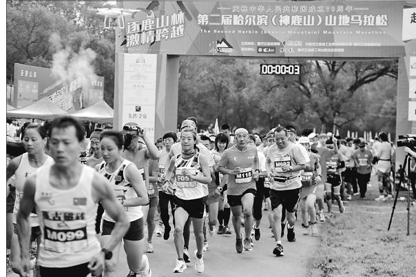 第二届哈尔滨(神鹿山)山地马拉松启幕