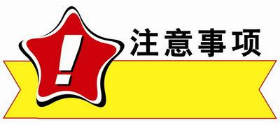 大庆艺考生今年考试有几项内容需要特别注意