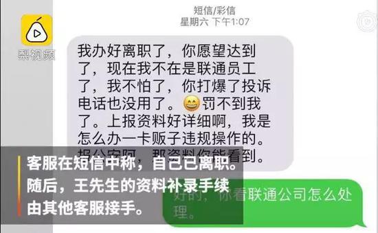 """亚博体育app下载ios一男子投诉客服后 """"豹子"""