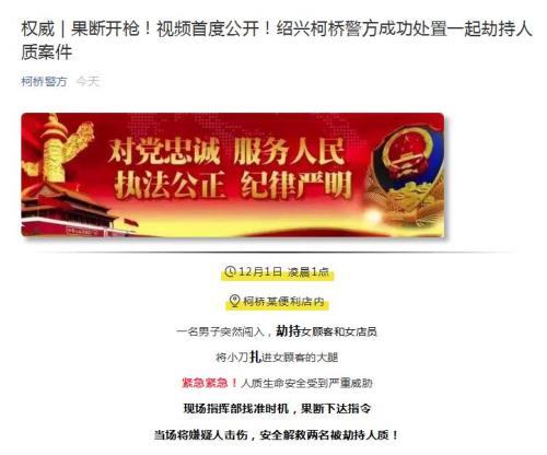 绍兴市公安局柯桥区分局微信公众号截图。