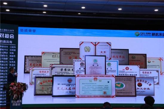 黑龙江秋然米业有限公司推介现场