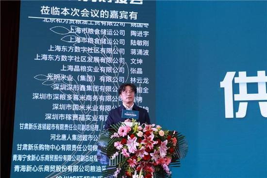 黑龙江省农业农村厅副厅长孔宪臣致辞