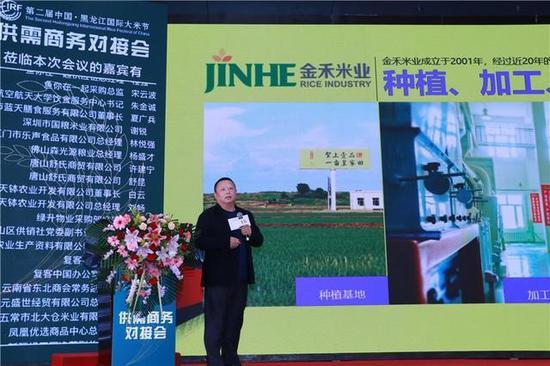 黑龙江省五常金禾米业有限责任公司推介现场