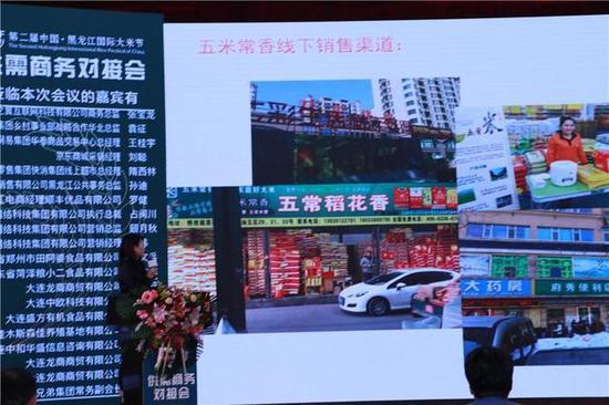 黑龙江省五米常香农业科技发展股份有限公司推介现场